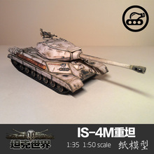 Soviet heavy tank IS-4M 1:50 paper model tank world military weapons handmade DIY toy(China)