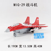 1pc 19cm MIG - 29 MIG combat aircraft Pull Back alloy plane acousto-optic model toy home decoration boy children baby Gift