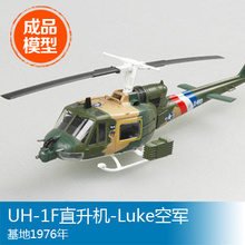 Trumpeter 1/72 finished scale model helicopter 36916 UH-1F helicopter -Luck Air Force Base in 1976