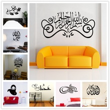 9327 Islam Wall Stickers Home Decorations Muslim Bedroom Mosque Mural Art Vinyl Decals God Allah Bless Quran Arabic Quotes(China)