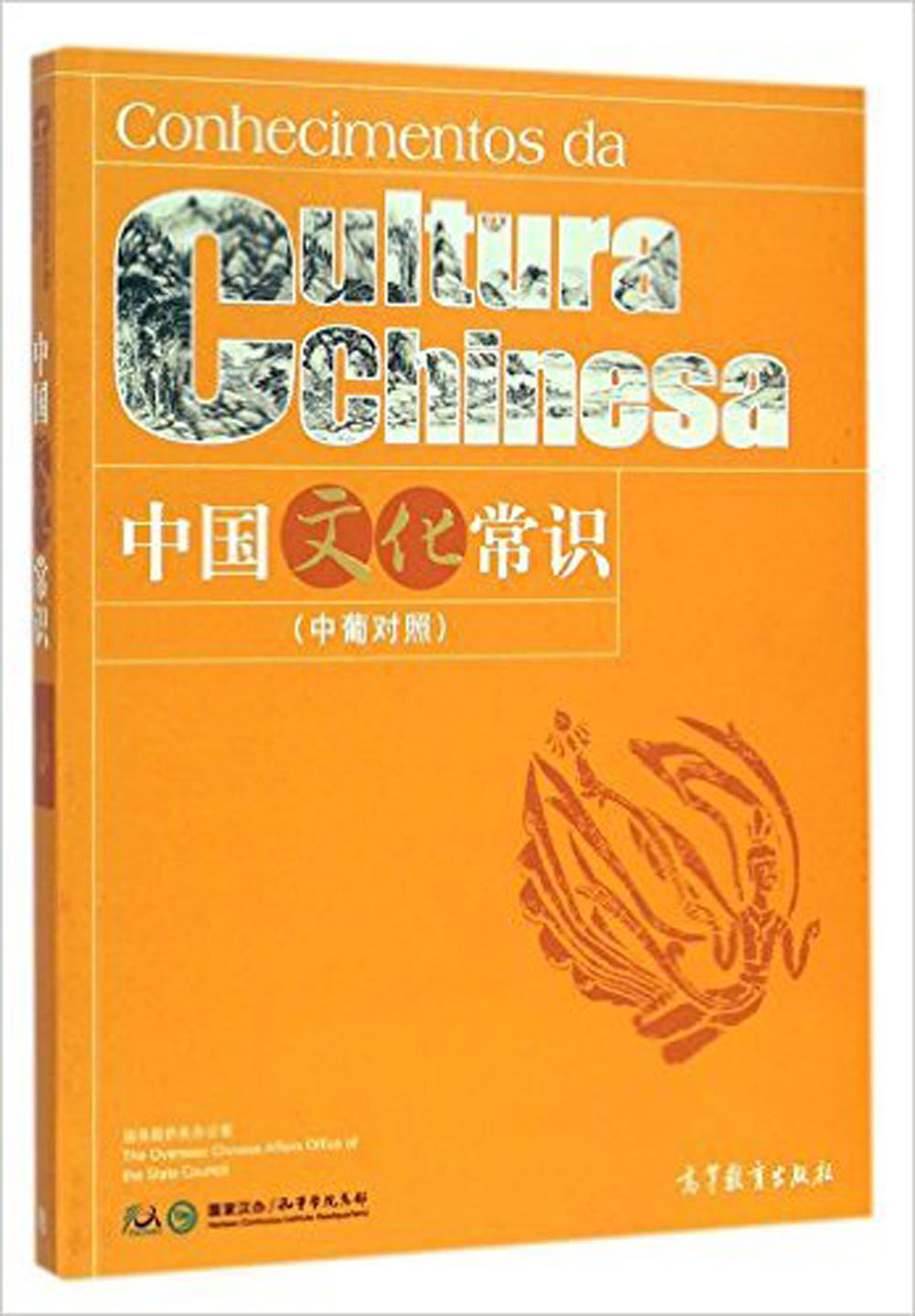Common Knowledge about Chinese Culture (Language In Chinese and Portuguese) 281 Page for adult learn chinese culture <br>