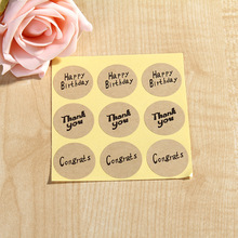 Manufacturers supply of English kraft paper adhesive stickers decorative gift stickers exquisite packaging box stickers D133(China)