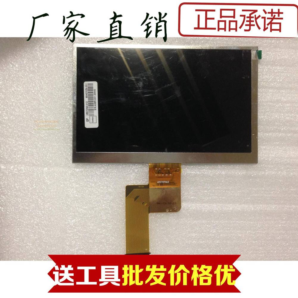 The new LCD screen display AT070TNA3 Newman M78 external screen touch screen NJG070090CGGLB<br><br>Aliexpress
