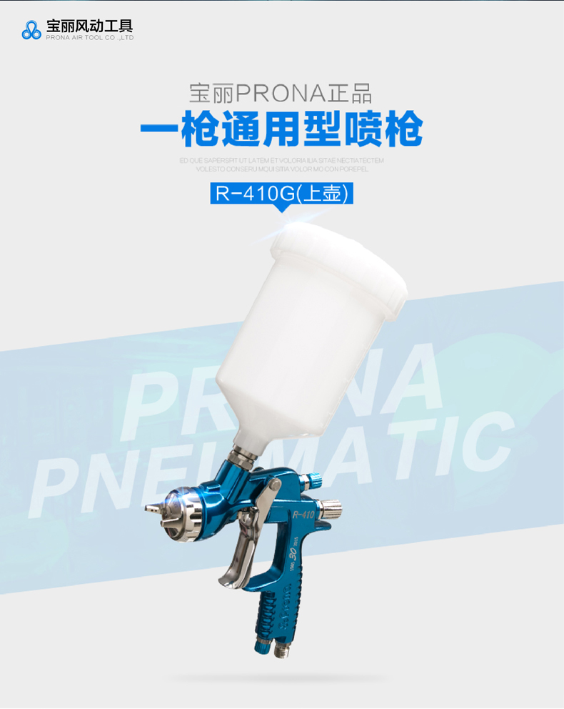 R-410-G prona spray gun