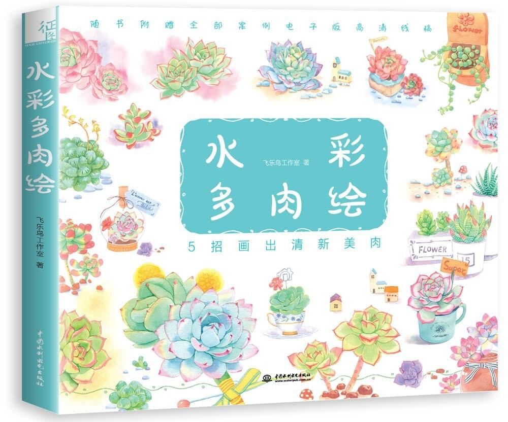 Watercolor books for beginners - Watercolor Painting Skills Tutorial Book Duorou Flowers Plant Painting Chinese Water Coloring Teaching Books For Adult