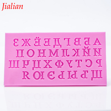 Jialian DIY Russian Alphabet fondant Cake silicone chocolate Molds For Kitchen Baking Tools FT-0225