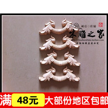 Dongyang woodcarving small floral applique patch European furniture  FLOWER carved wood cabinet drawer