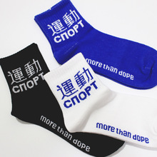 New cnopt HappySocks Unisex Men Youth Fashion Casual Hit Word Brand SOX POP Youth Skate ROWA PACCBET Russian Gosha rubchinskiy