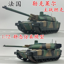 Brand New 1/72 Scale Tank Model The French Army Leclerc Main Battle Tank Diecast Metal Model Toy For Gift/Collection/Decoration