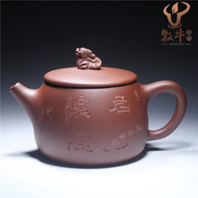 Cattle brand Yixing purple sand pot pot of 210 ml of a gentleman stresses Yixing teapot tea set shop wholesale