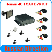 Mobile 4CH DVR Video/Audio Recorder with Remote Control for Bus Truck Vehicles