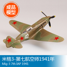 Trumpeter easymodel scale finished model 1/72 3- seventh product model of Military Aviation Division MIG aircraft in 1941 37223.(China)