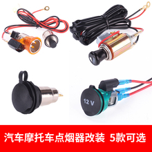 2017 Limited Hot Sale Cartoon Car Cigarette Lighter Assembly Modified Socket With A Light Motorcycle With Holder 12-24v
