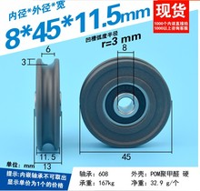 FUK U8*45*11.5mm groove, U groove, wrapped plastic pulley, nylon rope, 6mm diameter, over wire pulley bearing