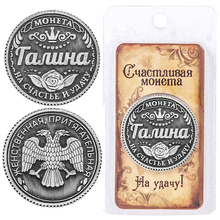Exclusive art. Russian metal collectible Coins Russian antique rouble Copies Set of Natalia wedding souvenirs mean galina(China)