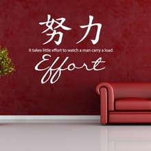 Personalised Wall Decal Quotes Effort Chinese Proverb 2017 New Design Stickers Art Decals Living Room library Decoration ZA160(China)