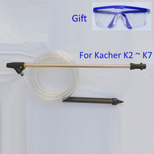 Sand and Wet Blasting Set for Karcher K2 K3 K4 K5 K6 K7 High Pressure Washers CarWashers