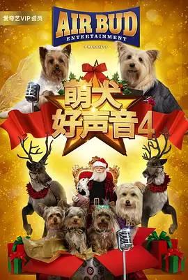 萌犬好声音4(英语)