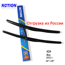 "Car Windshield Wiper Blade For Kia Rio(2011+), 16""+26"", Natural rubber, Bracketless, Car Accessories(China)"