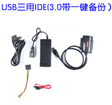 USB3.0 high speed easy drive line IDE to USB SATA to USB parallel port hard drive triple