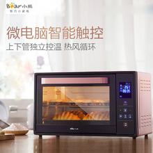 Bear DKX-B30Q1 Intelligent Oven Home Baking Multifunction Electric Oven 30L Microcomputer Control Touch Screen Menu Reservation(China)