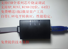 CSR USB-SPI bluetooth chip module to download the burning device production software development tools(China)