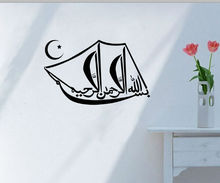 Islamic Calligraphy Moon Star And Boat Wall Sticker Quotes Decal Home Decoration For Living Room