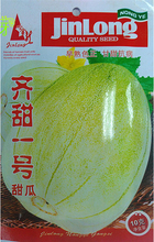 Fruit seeds Qi sweet one melon seeds high sugar type crispy melon crisp melon pulp flesh yellow white flesh 20 grams / bag