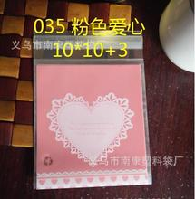 100pcs Cookie Packaging Bags Plastic Pink Heart Biscuit Packing 10cm*10cm Wedding Candy Gift Decorations