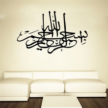 Modren islamic muslim quote wall stickers World Languages ZY545 indoor decor highquality living room decoration free shipping