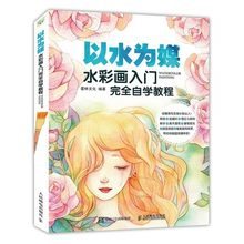 Chinese Watercolor painting books for adults / Tutorial of water color drawing training textbook