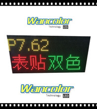 Wholesale p7.62 indoor F5 RGY double dual color led display module 488*244mm for LED information module(China)