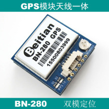 High precision 10HZ frequency GPS + GLONASS antenna module Beidou dual-mode positioning PIX4 flight control BN-280