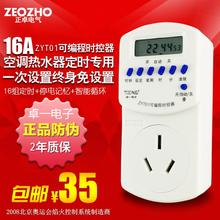 Genuine Zhuo a 16A ZYT01 timer air conditioning water heater cycle timing socket outlet type time control