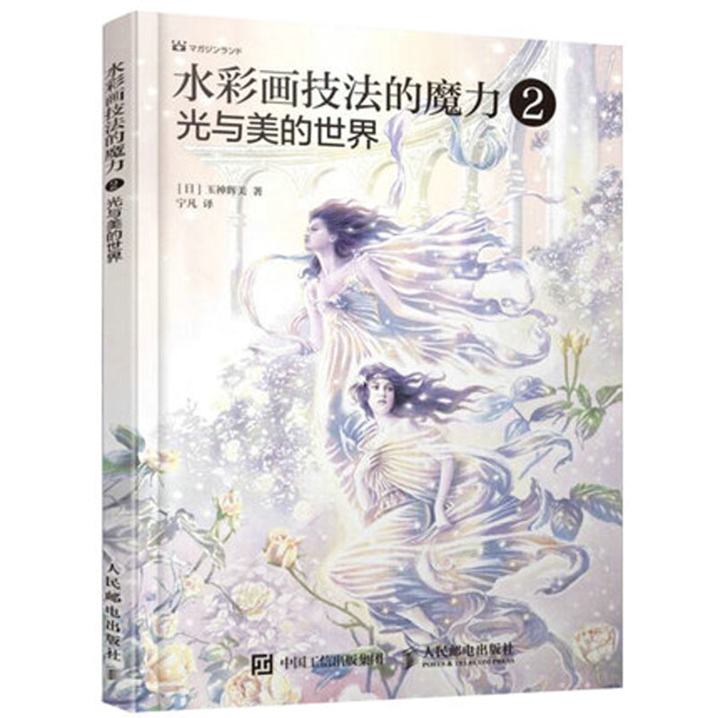 The magic of watercolor techniques 2: light and the world of beauty book / watercolor textbook <br>