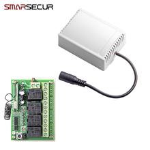 Smarsecur smart home 4CH relay output for control small home appliances for G90B wifi alarm house security systems
