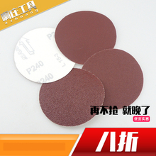 4 inch 100MM flocking film sand paper disc brushed sandpaper pneumatic water sand paper self adhesive sand paper