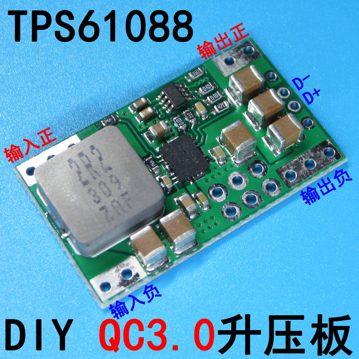 TPS61088 QC3.0 5V 9V 12V 3V l l plate 98% efficient router UPS booster<br>