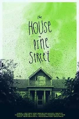 松树街的那幢房子