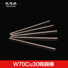 W70Cu30,Alloy round bar, tungsten copper alloy welding electrode copper rod copper tungsten rod diameter 2- 10mm free shipping!(China)