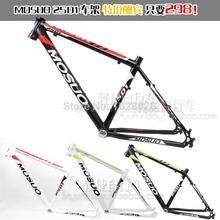 New bike frame ultra light mountain bike frame with aluminum alloy frame 26*17 inch MOSSO ultra low price