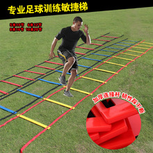 Professional Football Agility Ladder Rope Skipping Training Soccer Speed Traing Fitness  Sport Equipment 6Rung3M -30Rung20