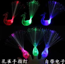 Creative peacock finger lights, kids like 7 luminous colour rings children's day/Birthday party gifts toys