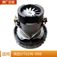 vacuum cleaner by pass wet and dry motor VT02W-09B vacuum cleaner accessories(China)