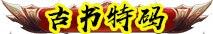 HTB1dDl9axD1gK0jSZFy763iOVXae.png (213×34)