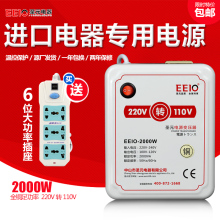 220V 110V110V 220V power transformer voltage converter 100 US Japan 2000W company