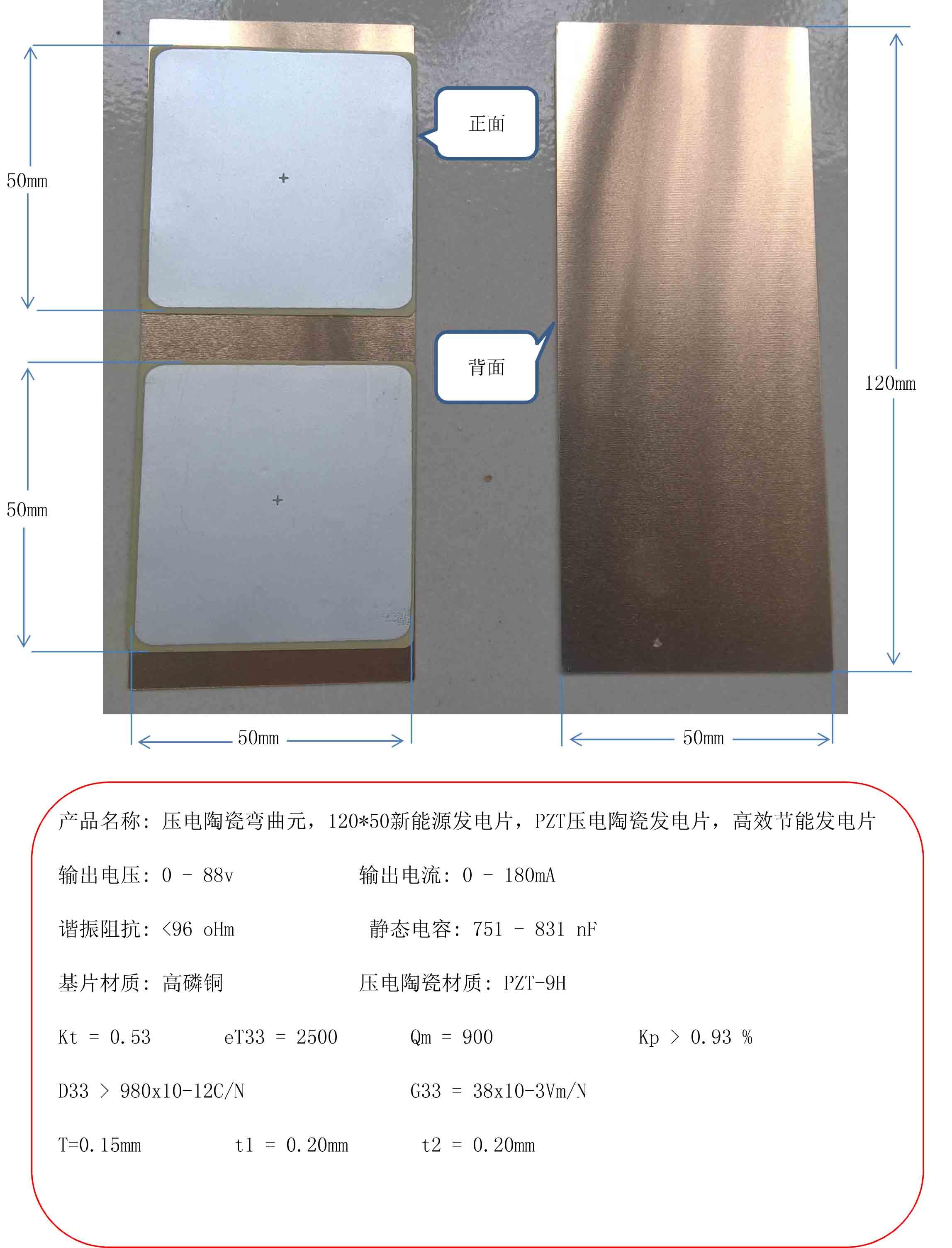 Piezoelectric Ceramic Bending Element, 120*50 New Energy Power Generation Chip PZT<br>