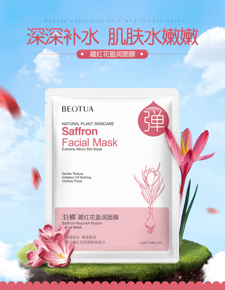 BEOTUA Facial Mask Cartoon Face Mask Deep Nourish Brighten Moisturizing Facial Mask Hyaluronic Acid Beauty Skin Care Sheet Mask 7