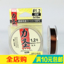 60 meters of fish line strong tension nylon line fishing line fishing gear fishing supplies