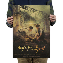 Descendants Of The Sun Classic Korea Movie Poster  Retro Nostalgia Advertising Posters Bar Decorative Painting 51x35.5cm